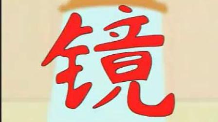 093 蓝猫趣味识字_标清