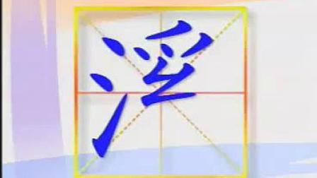 095 蓝猫趣味识字_标清