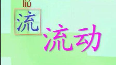 096 蓝猫趣味识字_标清