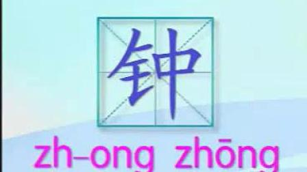 099 蓝猫趣味识字_标清