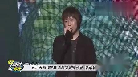 五月天演唱会全场合唱《洋葱》,最催泪的一幕!