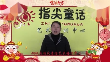 济南电视台    钢城区指尖童话艺术培训中心