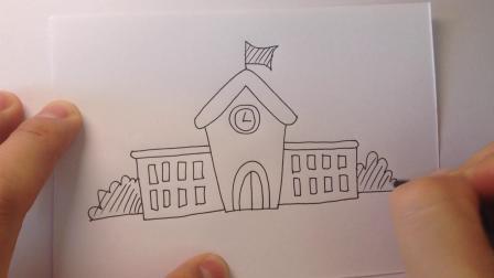建筑简笔画.学校