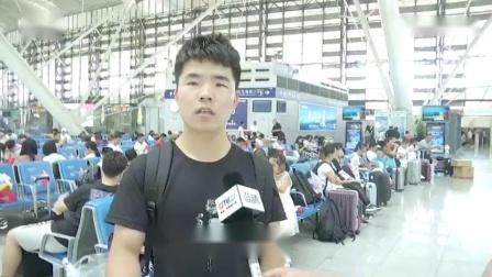 青岛暑运第一天:客流平稳汽车站火车站增加班次