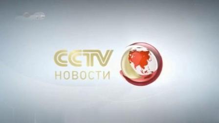 CCTV外语频道的新闻时间