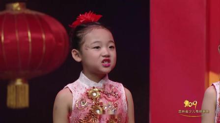 2019吉林省少儿春晚蛟河市天星人才培训中心朗诵《盛世中国》