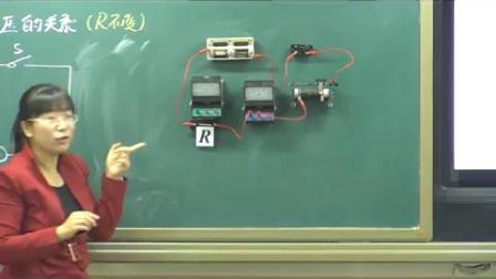 初中物理人教版九年级17.1《电流与电压和电阻的关系》