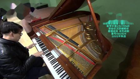 【皇冠珠宝】施坦威STEINWAY番号560304斯坦威L180美国纽约2002年产顶级土豪订制款奢华二手三角钢琴