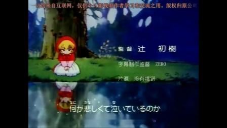 80后动画片1-小红帽恰恰