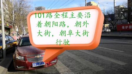 【美丽帝都系列】101路全程POV(红庙路口东-百万庄西口)【112路90525138和367路14928必看】