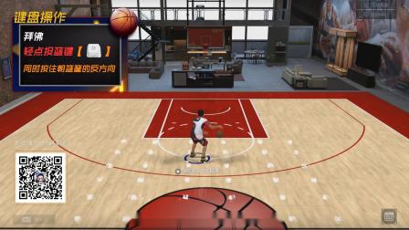 NBA2KOL2大P训练营第4期 运球篇下