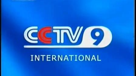 CCTV9国际频道ID[2001.1.1-2009.12.31]
