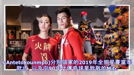 2019NBA全明星賽系列服裝 NBA Store Taiwan開賣