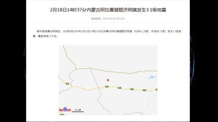 内蒙古阿拉善盟额济纳旗发生3.1级地震