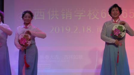 片段欣赏 供销学校2019新春团拜会