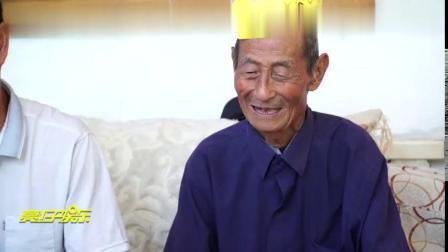 实拍-农村90岁爷爷过大寿,四世同堂,儿子儿媳准备了啥贵重礼物