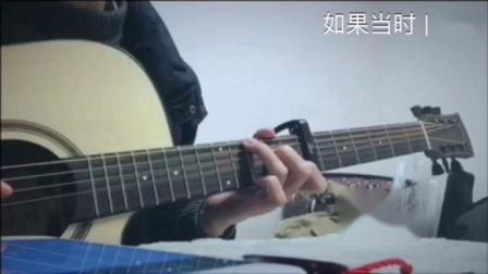 吉他弹唱许嵩《如果当时》 | 左诚乐器左食台