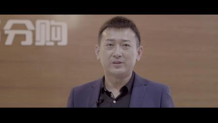分购商城企业宣传片HD高清