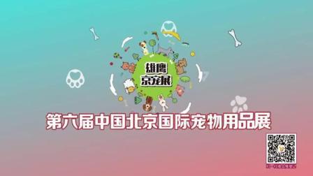 国内宠物大展-第六届京宠展即将于3月14日中国国际展览中心(老馆)开幕!