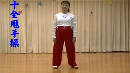 唐氏十二经络排毒操 全身拍打健身操