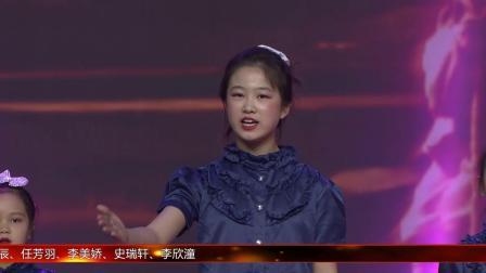2019吉林省少儿春晚磐石市杨蕾口才培训学校朗诵《您的90,我的00》