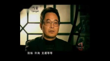 兰亭学:问帖记(2008版)