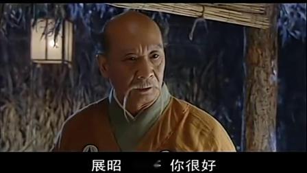 展昭和将军打架,不料下一秒就被师公下迷药迷晕世人!太秀了