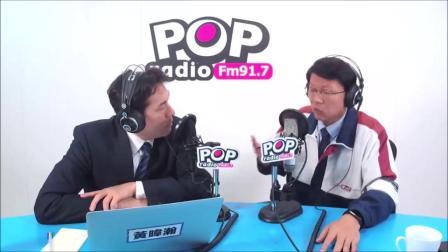 謝龍介POP Radio電台專訪片段(25'25-29'21)