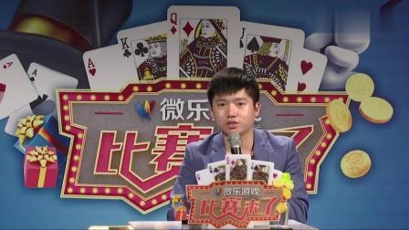 比赛来了之斗地主第一季:微乐游戏电视擂台赛江西版09期