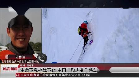 比肩姚明刘翔李娜 夏伯渝获劳伦斯体育时刻奖