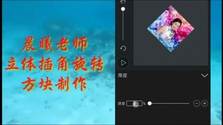 使用GIF豆豆软件制作3D交叉图片动画视频教程