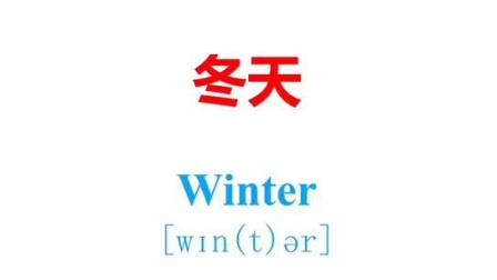 冬天英语怎么说?
