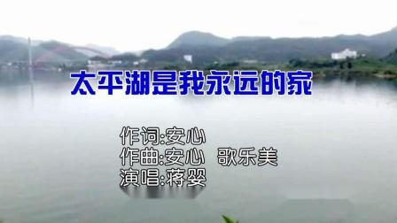 《太平湖是我永远的家》_---蒋婴
