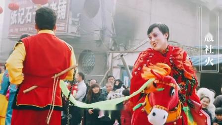 串烧一下河南浚县的社火表演