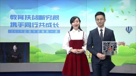 2019年宜昌市新春第一课