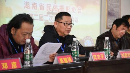 湖南省民俗摄影协会第二届理事会扩大会议