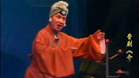 【晋剧】 感谢李志强《介子推》(下) — 山西省介休晋剧团  王铁梅 卢变嫦