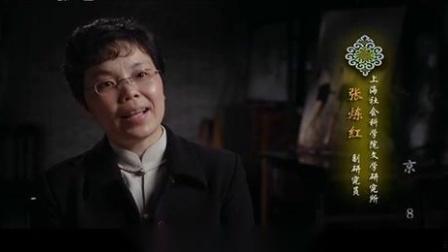 八集电视纪录片《京剧》第八集 群英会 · 新生 2013