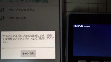 WiFi WPS