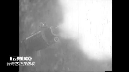《云雾山中》(片段):敌我大战,我军成功剿匪
