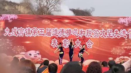 《响扇》麟游县萍儿舞蹈队