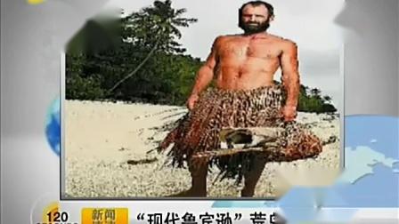 """【荒野求生-贝尔全集】""""现代鲁宾逊""""荒岛求生60天[说天下]"""