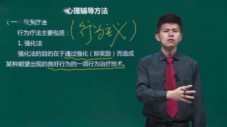 32、中学生心理辅导方法