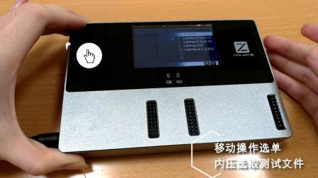 POWER-Z MF002视频介绍