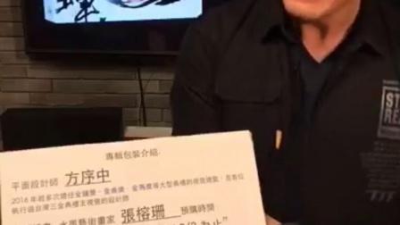 華健與大春的賽貂蟬來了(直播錄影檔)
