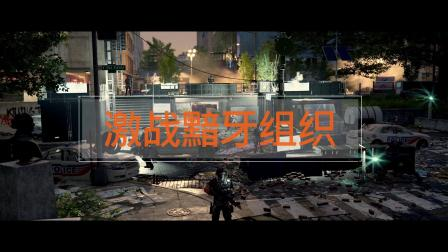 "【A9VG】《全境封锁2》""终局""预告片1"