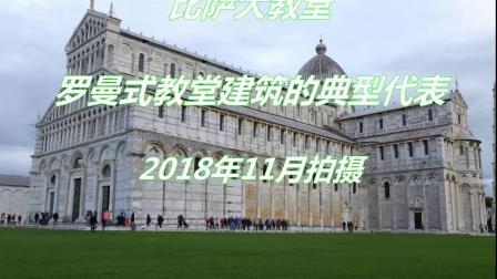 意大利时尚深度之旅-游览罗马-比萨艺术的最高杰作--比萨大教堂