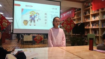 2019年2月21日红领巾小书虫《中国寓言故事》读书会
