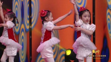 2019吉林省少儿春晚长春市妇女儿童活动中心培训学校舞蹈《一起做游戏》