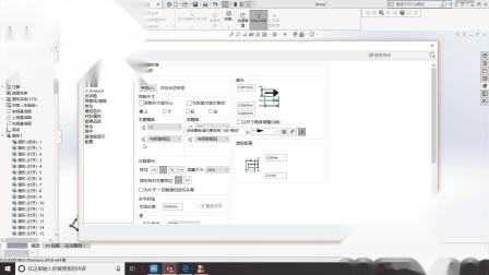 Solidworks2018入门教程-1.5 文档属性设置